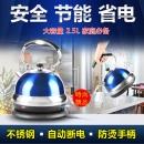 洋夫人电热水壶不锈钢烧水